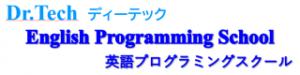 Dr. Tech ディーテック English Programming School 英語プログラミングスクール