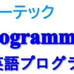 Dr Tech Deetech English Programming School English Programming School